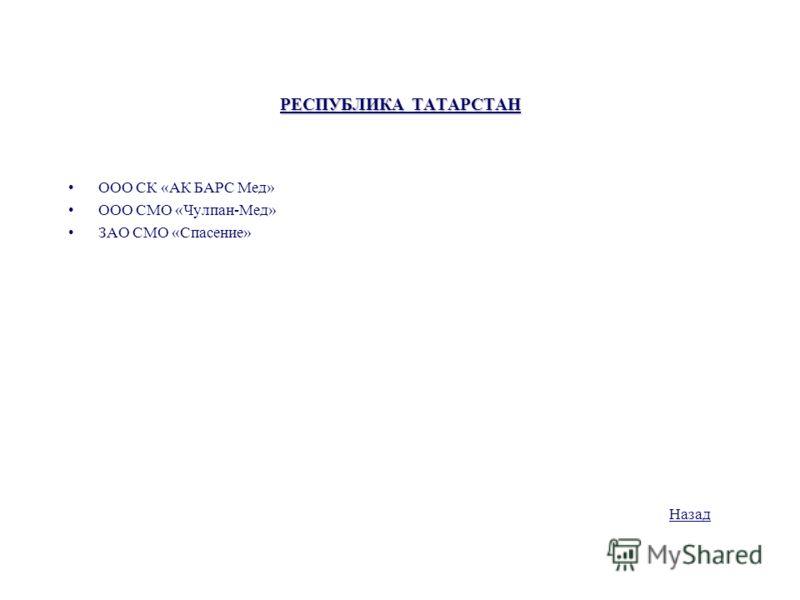 РЕСПУБЛИКА ТАТАРСТАН ООО СК «АК БАРС Мед» ООО СМО «Чулпан-Мед» ЗАО СМО «Спасение» Назад