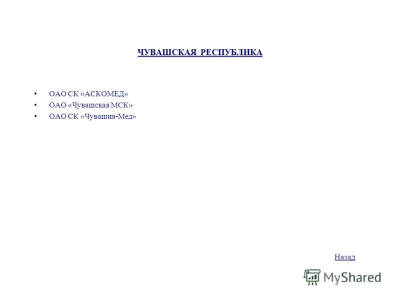 ЧУВАШСКАЯ РЕСПУБЛИКА ОАО СК «АСКОМЕД» ОАО «Чувашская МСК» ОАО СК «Чуващия-Мед» Назад