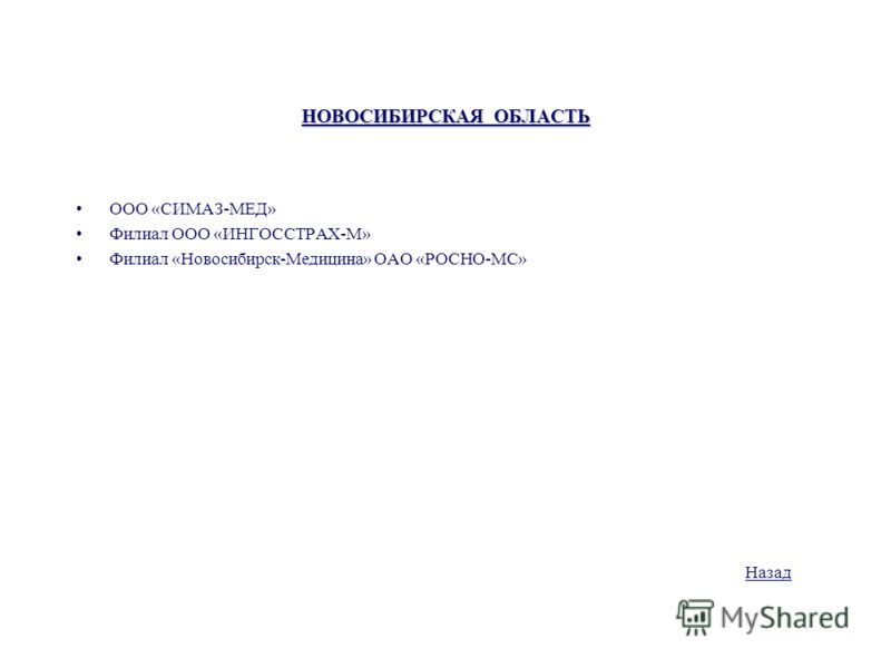 НОВОСИБИРСКАЯ ОБЛАСТЬ ООО «СИМАЗ-МЕД» Филиал ООО «ИНГОССТРАХ-М» Филиал «Новосибирск-Медицина» ОАО «РОСНО-МС» Назад