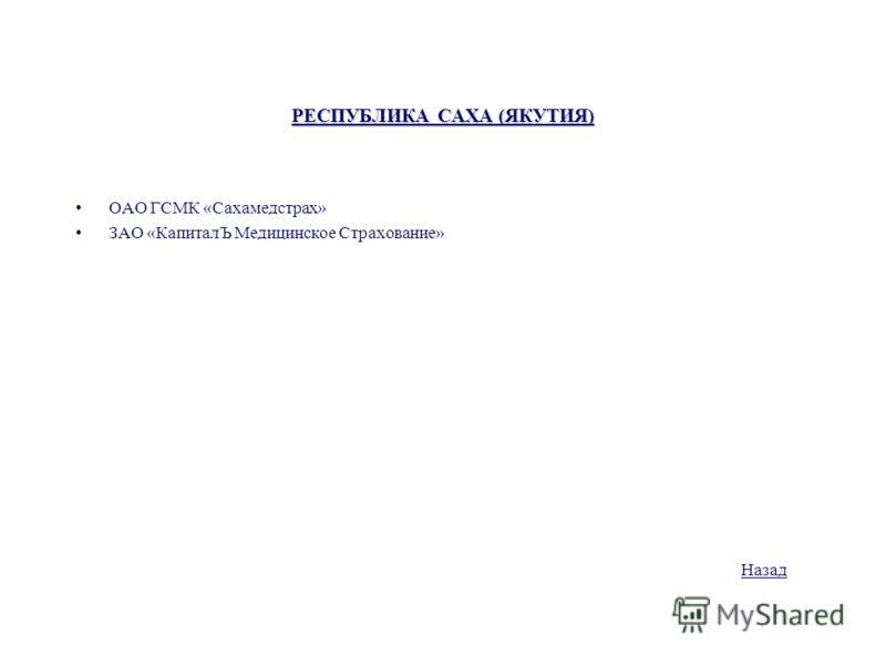 РЕСПУБЛИКА САХА (ЯКУТИЯ) ОАО ГСМК «Сахамедстрах» ЗАО «КапиталЪ Медицинское Страхование» Назад