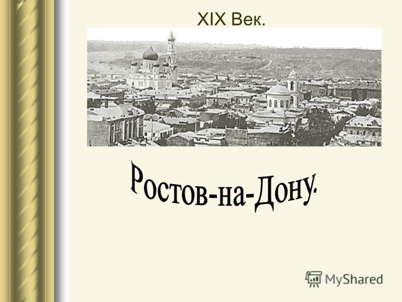 XIX Век.