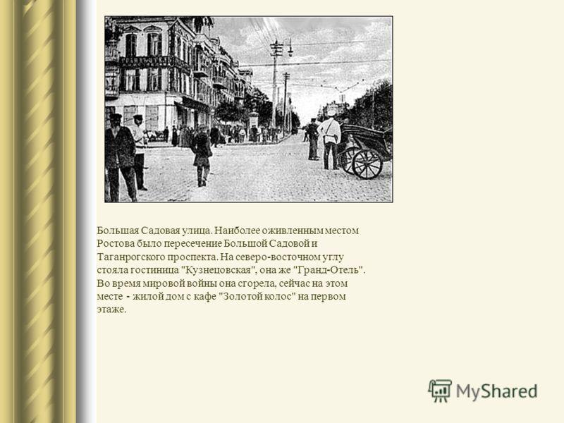 Большая Садовая улица. Наиболее оживленным местом Ростова было пересечение Большой Садовой и Таганрогского проспекта. На северо-восточном углу стояла гостиница