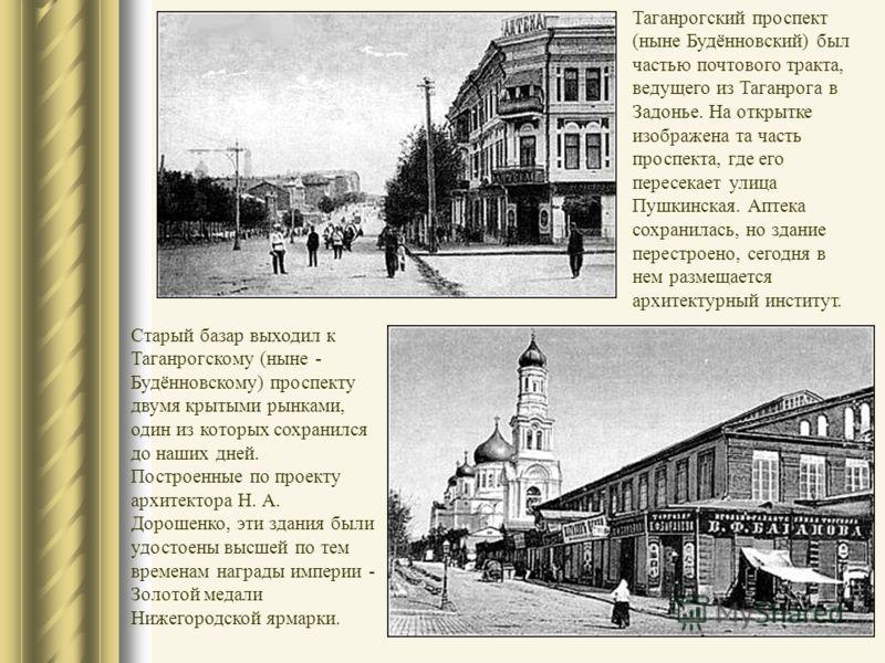 Таганрогский проспект (ныне Будённовский) был частью почтового тракта, ведущего из Таганрога в Задонье. На открытке изображена та часть проспекта, где его пересекает улица Пушкинская. Аптека сохранилась, но здание перестроено, сегодня в нем размещает
