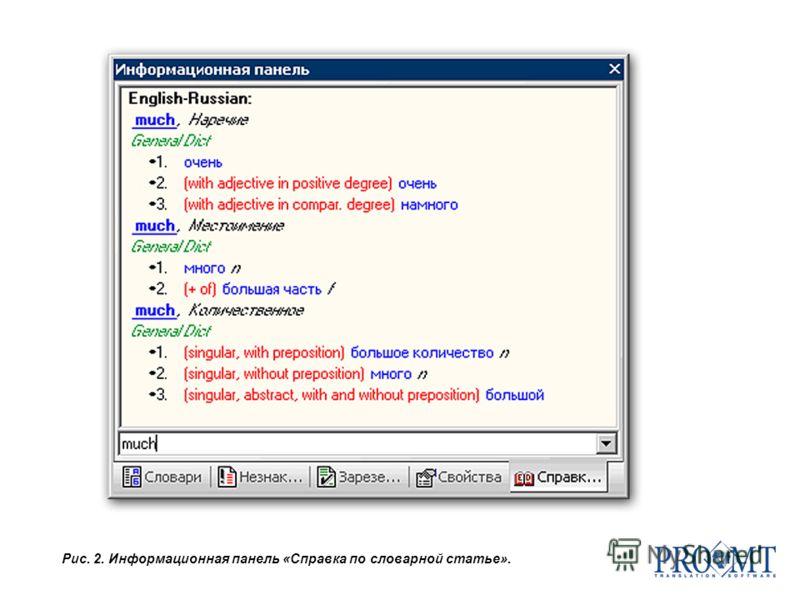 Рис. 2. Информационная панель «Справка по словарной статье».