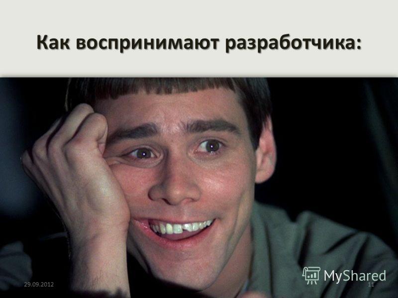 Как воспринимают разработчика: 02.07.201211