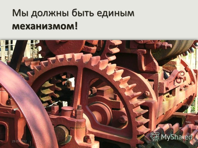 Мы должны быть единым механизмом! 02.07.201216