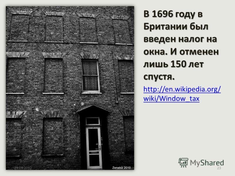 В 1696 году в Британии был введен налог на окна. И отменен лишь 150 лет спустя. http://en.wikipedia.org/ wiki/Window_tax 02.07.201223