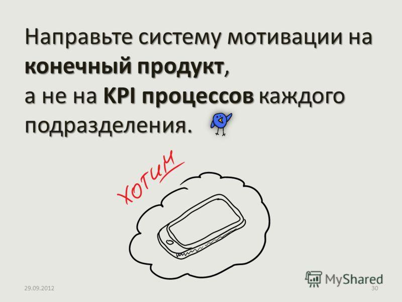 Направьте систему мотивации на конечный продукт, а не на KPI процессов каждого подразделения. 02.07.201230