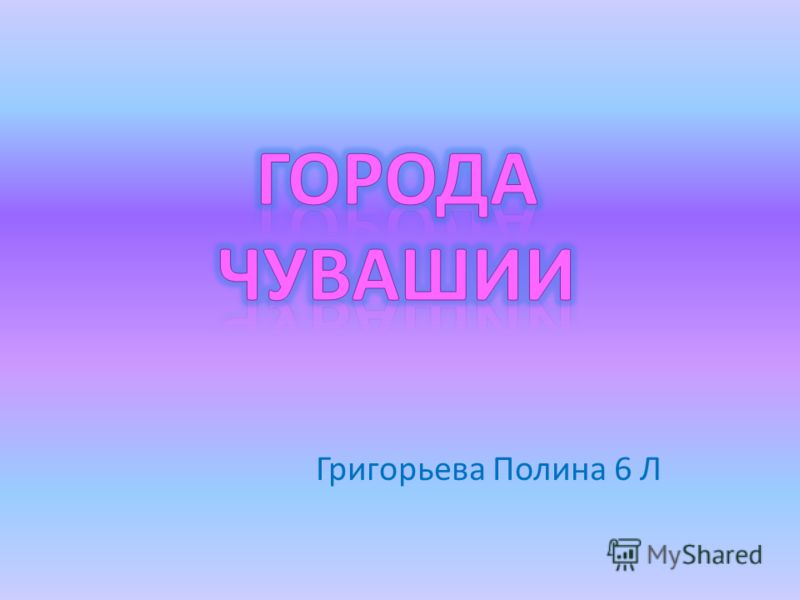 Григорьева Полина 6 Л
