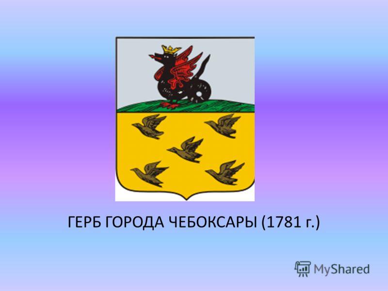ГЕРБ ГОРОДА ЧЕБОКСАРЫ (1781 г.)