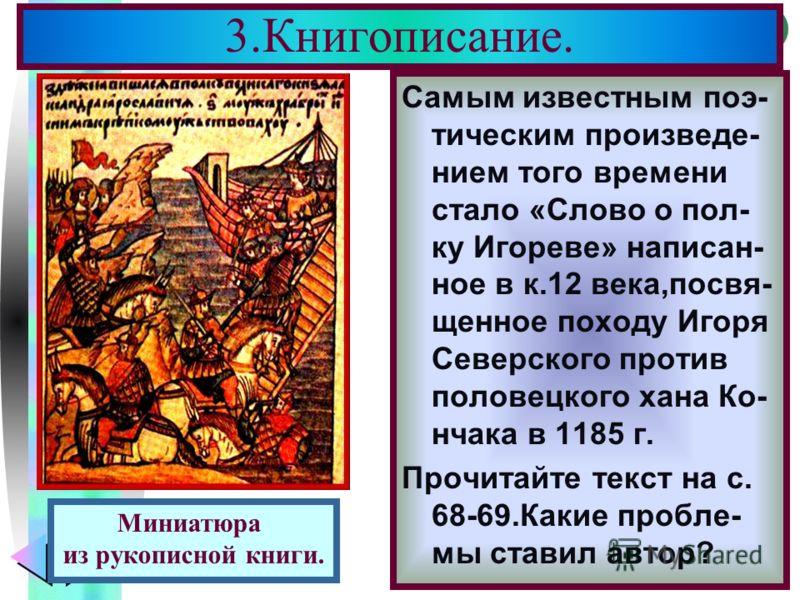 Меню Самым известным поэ- тическим произведе- нием того времени стало «Слово о пол- ку Игореве» написан- ное в к.12 века,посвя- щенное походу Игоря Северского против половецкого хана Ко- нчака в 1185 г. Прочитайте текст на с. 68-69.Какие пробле- мы с