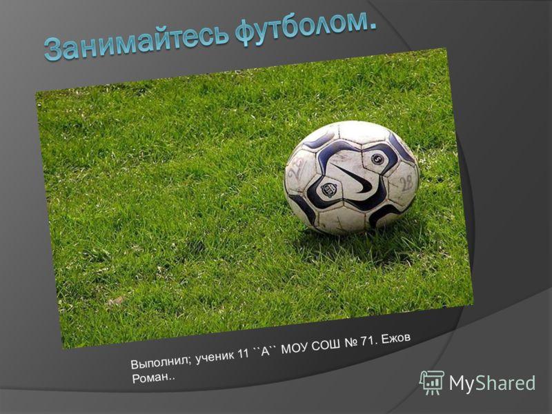 Ставки на футбол штанги и перекладины