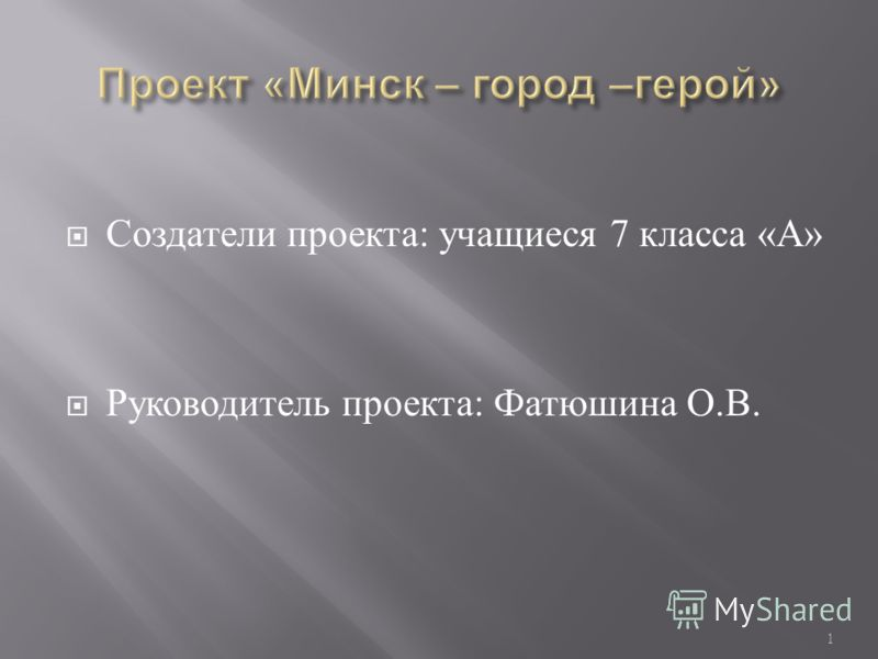 Создатели проекта : учащиеся 7 класса « А » Руководитель проекта : Фатюшина О. В. 1
