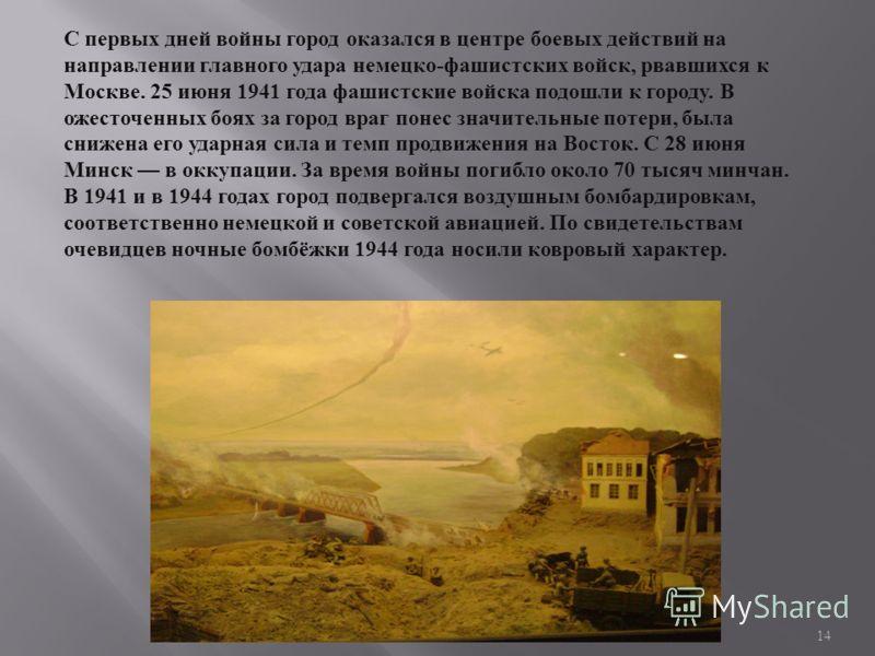 С первых дней войны город оказался в центре боевых действий на направлении главного удара немецко - фашистских войск, рвавшихся к Москве. 25 июня 1941 года фашистские войска подошли к городу. В ожесточенных боях за город враг понес значительные потер