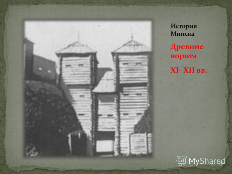 Древние ворота XI- XII вв. 7
