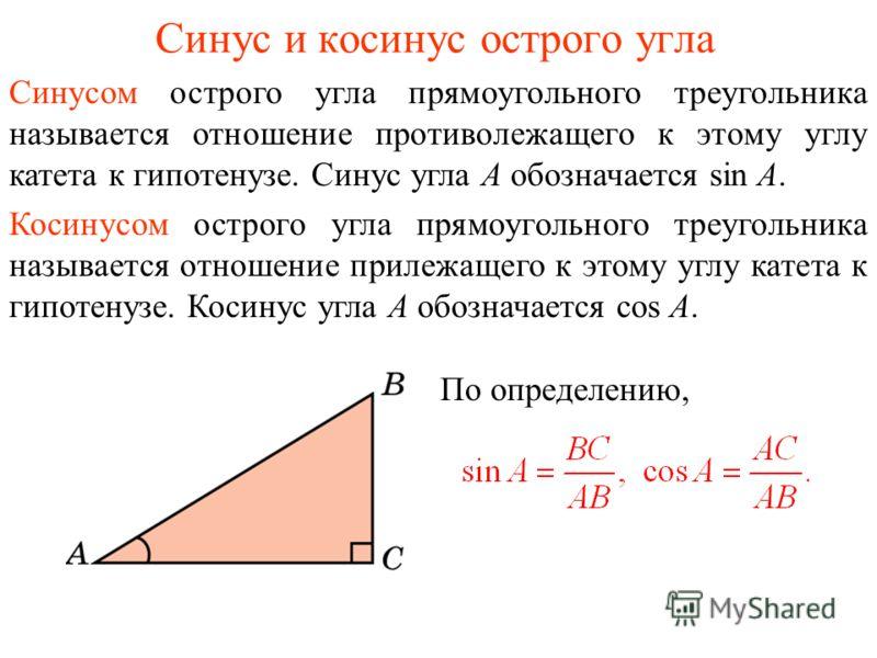 Синус и косинус острого угла Синусом острого угла прямоугольного треугольника называется отношение противолежащего к этому углу катета к гипотенузе. Синус угла А обозначается sin A. Косинусом острого угла прямоугольного треугольника называется отноше