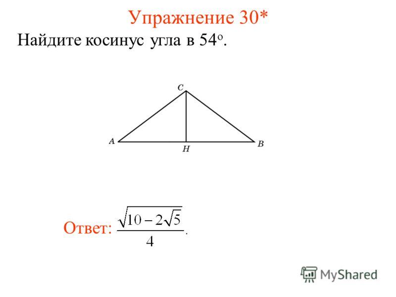 Упражнение 30* Найдите косинус угла в 54 о. Ответ: