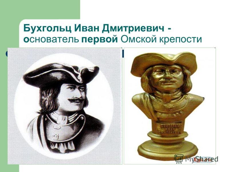 Бухгольц Иван Дмитриевич - основатель первой Омской крепости