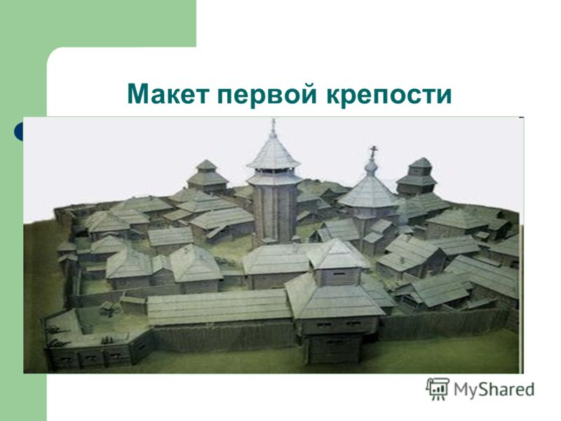 Макет первой крепости