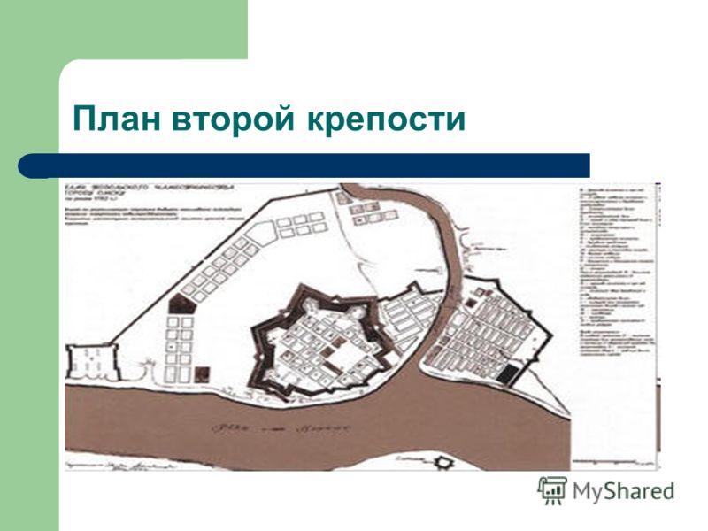 План второй крепости
