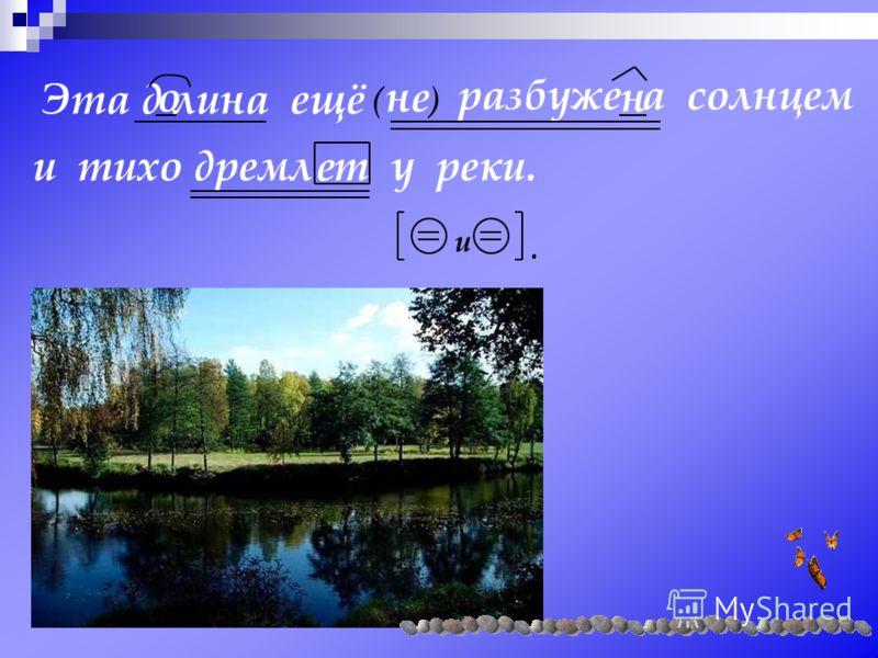 Эта д лина ещё ) разбуже а солнцем и тихо дремл т у реки. оне ( н е и.