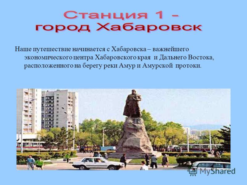 Наше путешествие начинается с Хабаровска – важнейшего экономического центра Хабаровского края и Дальнего Востока, расположенного на берегу реки Амур и Амурской протоки.
