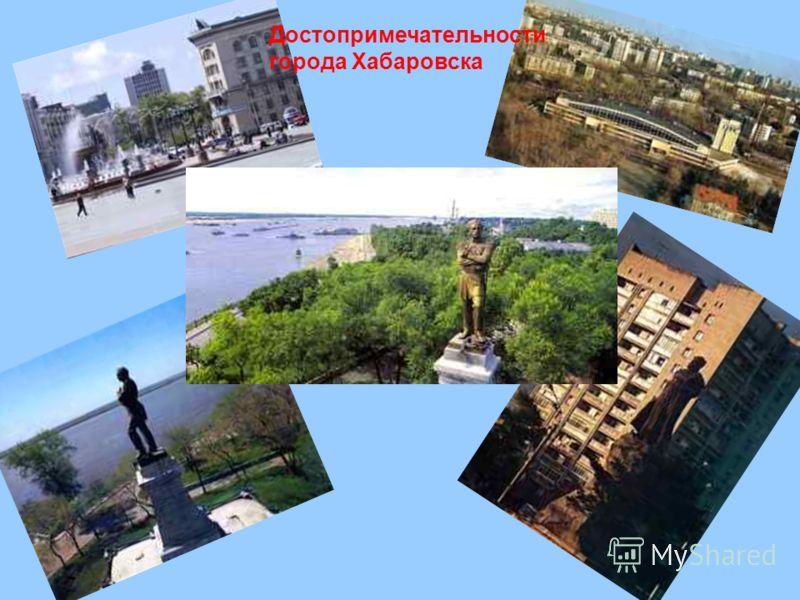 Достопримечательности города Хабаровска