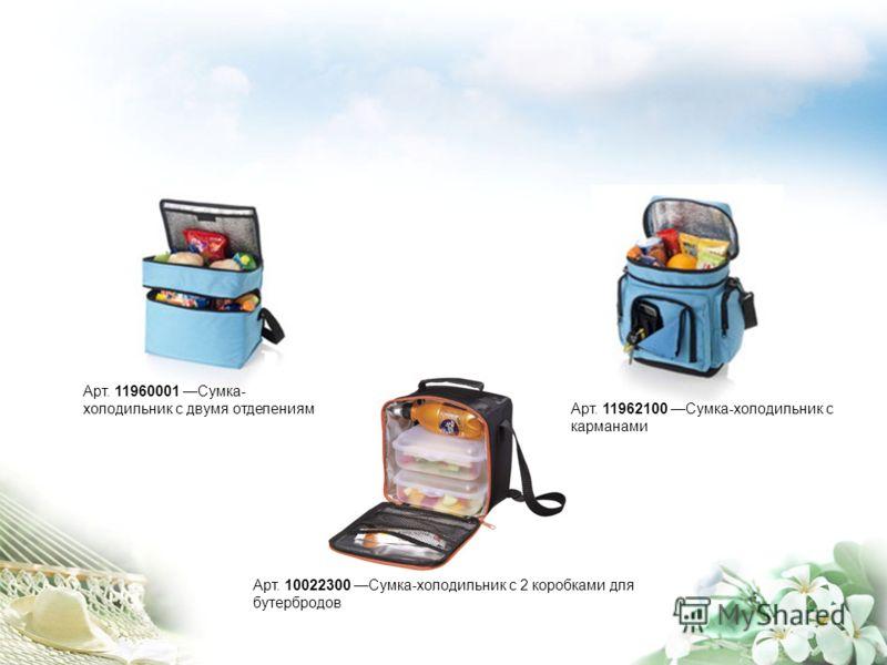 Арт. 11960001 Сумка- холодильник с двумя отделениям Арт. 11962100 Сумка-холодильник с карманами Арт. 10022300 Сумка-холодильник с 2 коробками для бутербродов