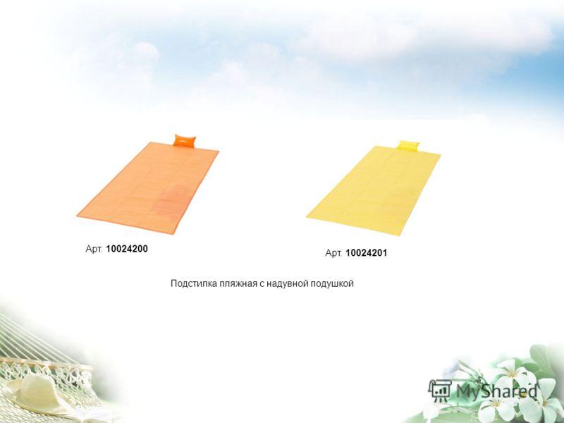 Подстилка пляжная с надувной подушкой Арт. 10024200 Арт. 10024201