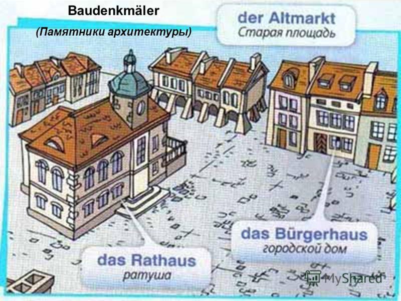 Baudenkmäler (Памятники архитектуры)