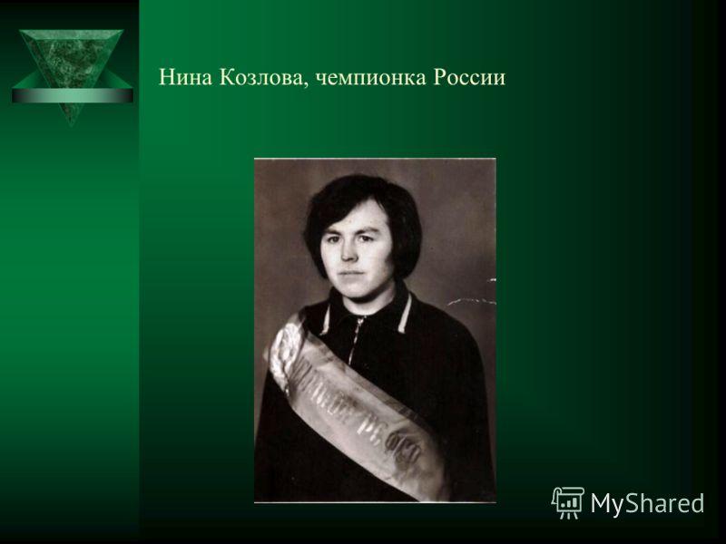 Нина Козлова, чемпионка России