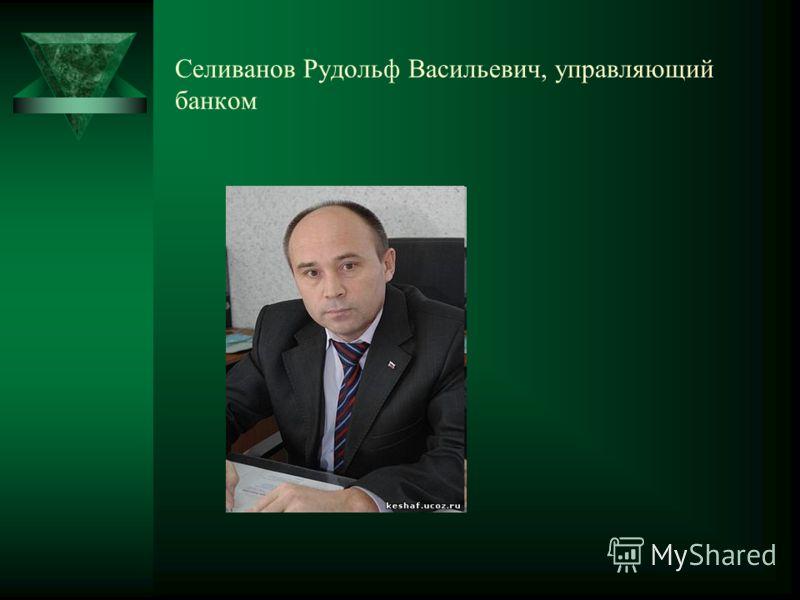 Селиванов Рудольф Васильевич, управляющий банком