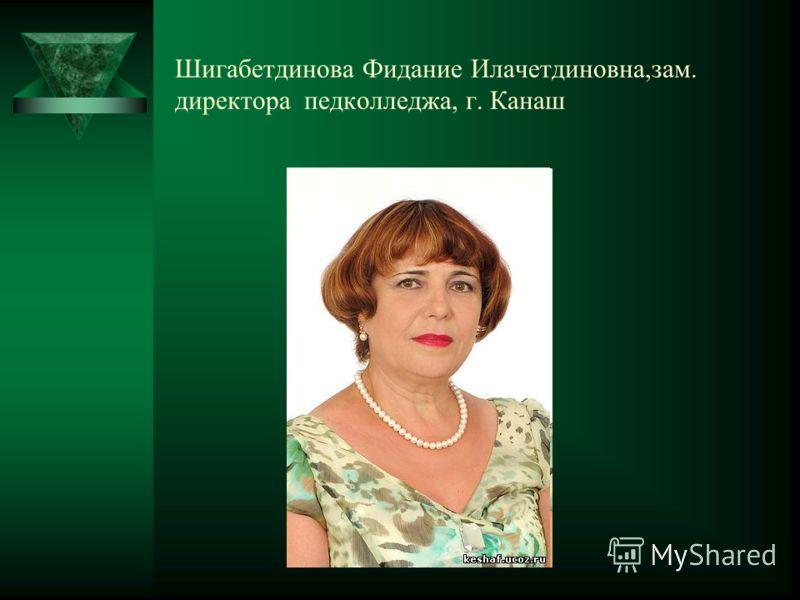 Шигабетдинова Фидание Илачетдиновна,зам. директора педколледжа, г. Канаш