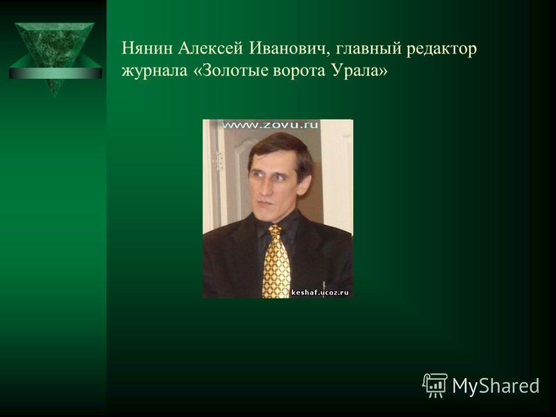 Нянин Алексей Иванович, главный редактор журнала «Золотые ворота Урала»