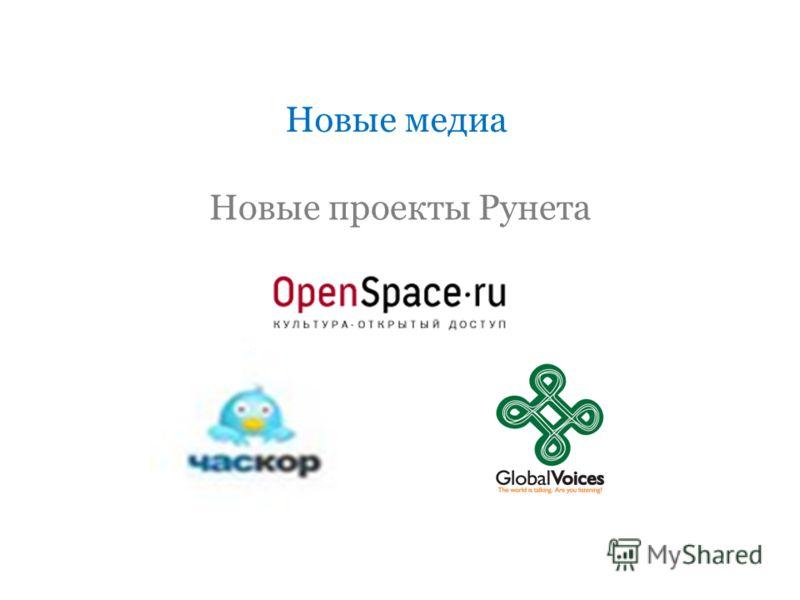 Новые медиа Новые проекты Рунета