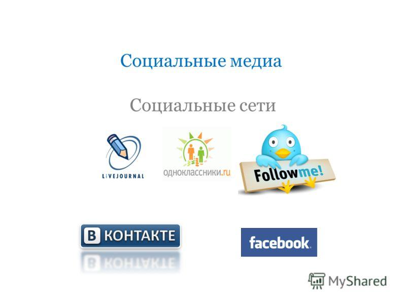 Социальные медиа Социальные сети