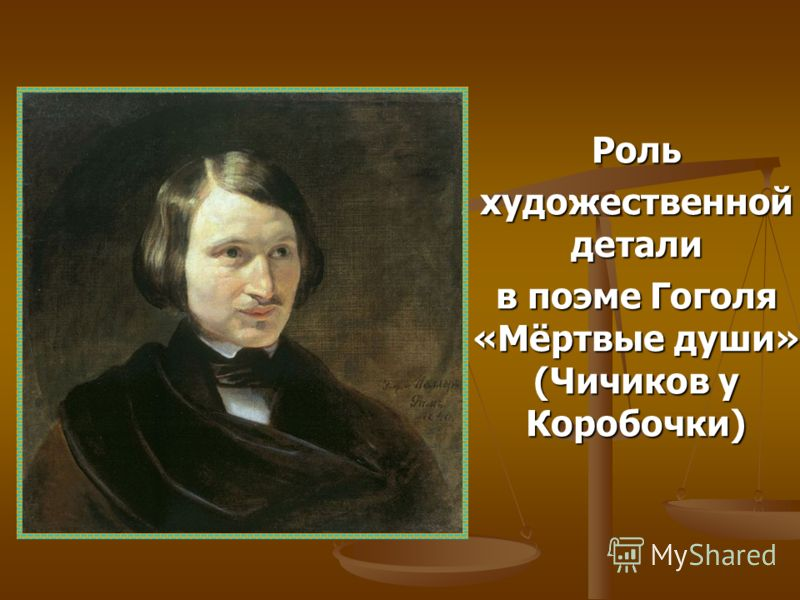 Роль художественной детали в поэме Гоголя «Мёртвые души» (Чичиков у Коробочки)