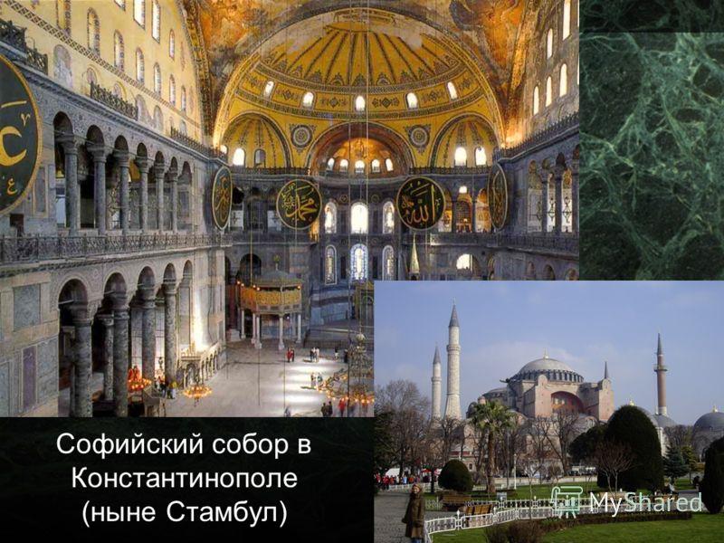 Софийский собор в Константинополе (ныне Стамбул)