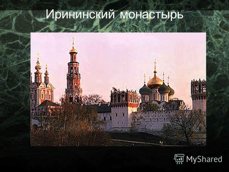 Ирининский монастырь