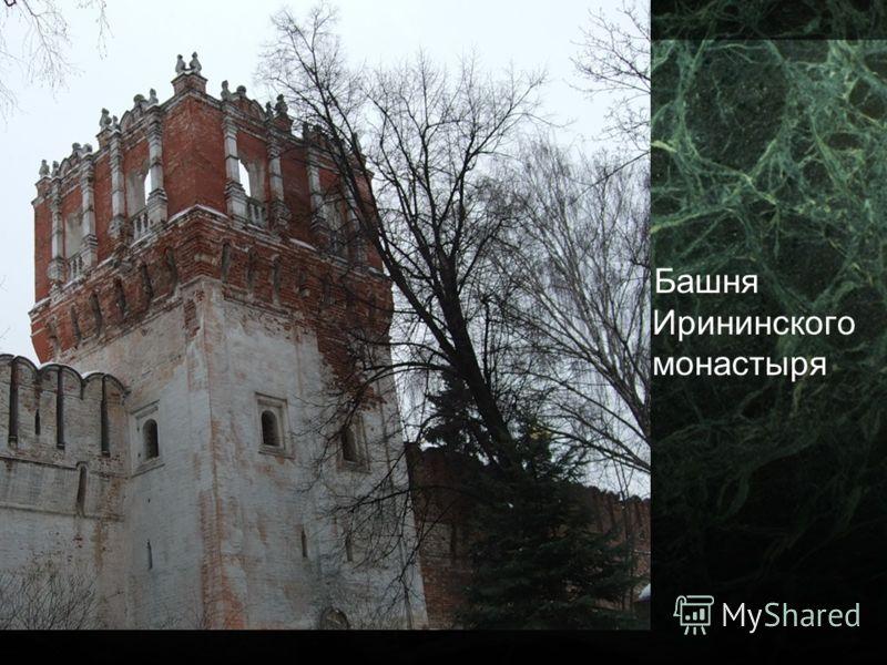 Башня Ирининского монастыря