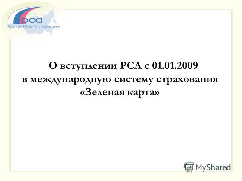 1 О вступлении РСА с 01.01.2009 в международную систему страхования «Зеленая карта»