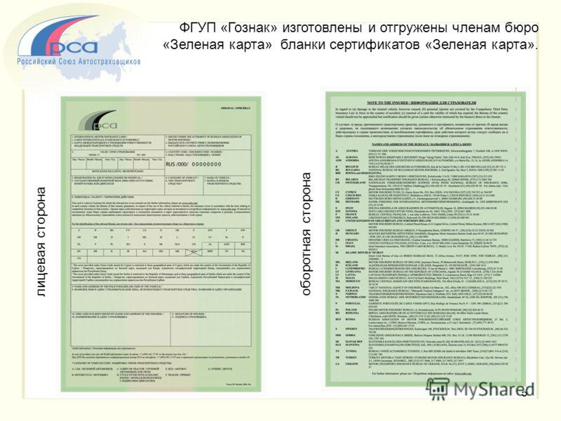 5 ФГУП «Гознак» изготовлены и отгружены членам бюро «Зеленая карта» бланки сертификатов «Зеленая карта». лицевая сторона оборотная сторона