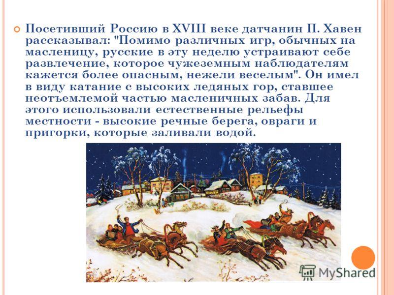 Посетивший Россию в XVIII веке датчанин П. Хавен рассказывал:
