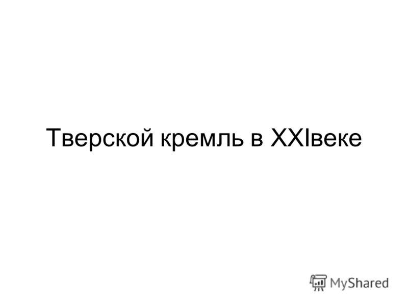 Тверской кремль в XXIвеке
