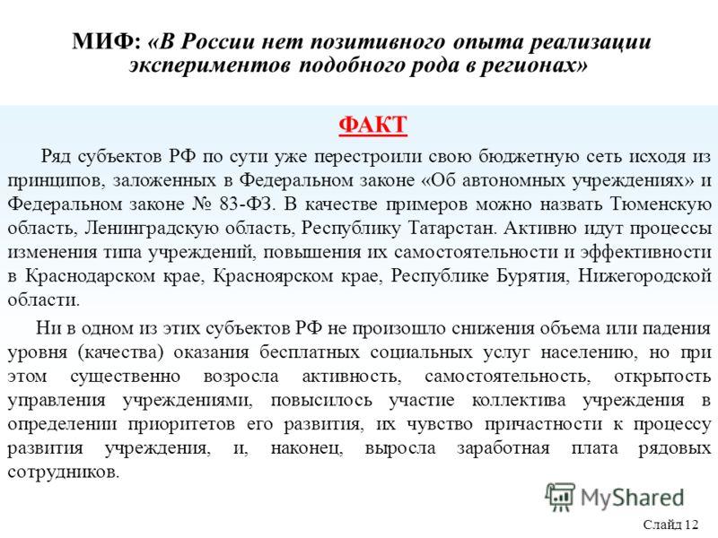 МИФ: «В России нет позитивного опыта реализации экспериментов подобного рода в регионах» ФАКТ Ряд субъектов РФ по сути уже перестроили свою бюджетную сеть исходя из принципов, заложенных в Федеральном законе «Об автономных учреждениях» и Федеральном