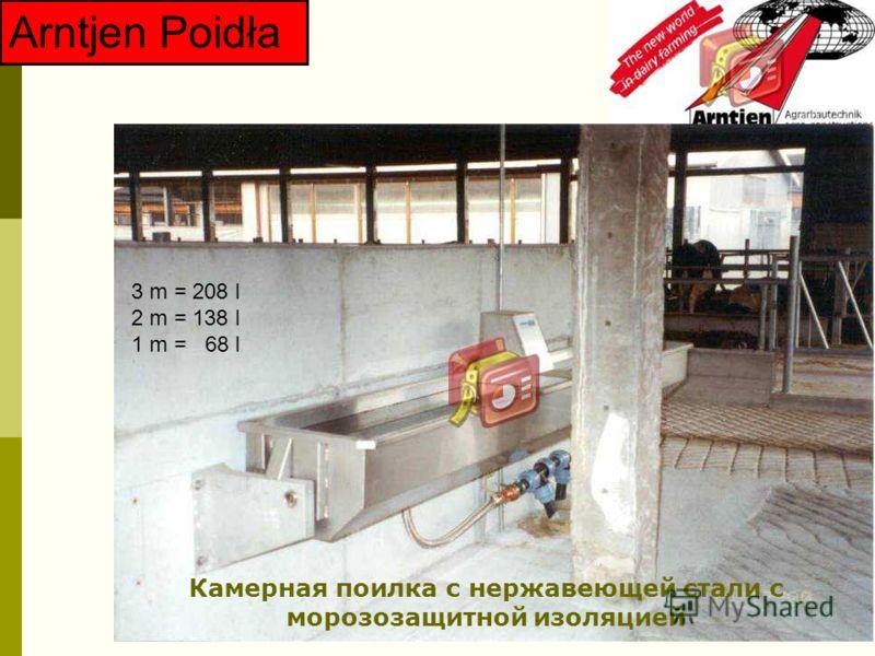 Arntjen Poidła 3 m = 208 l 2 m = 138 l 1 m = 68 l Камерная поилка с нержавеющей стали с морозозащитной изоляцией