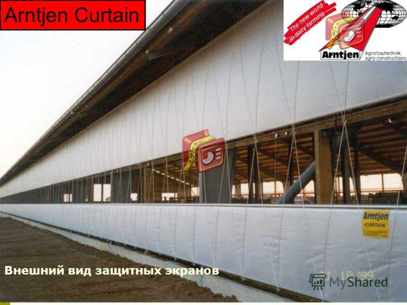 Arntjen Curtain Внешний вид защитных экранов