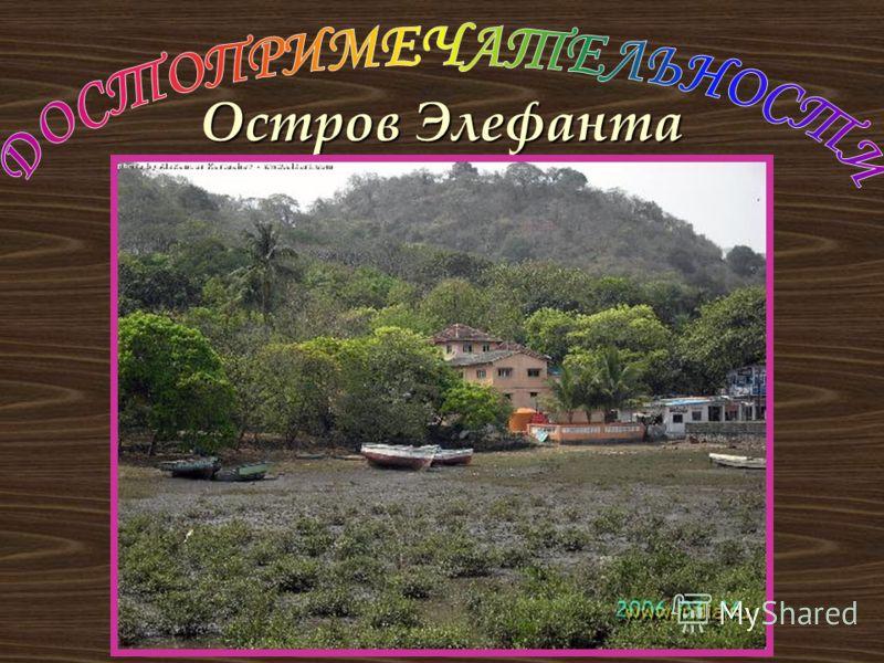 Остров Элефанта