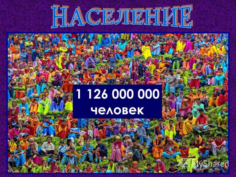 1 126 000 000 человек