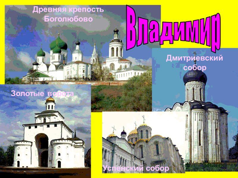 Древняя крепость Боголюбово Золотые ворота Дмитриевский собор Успенский собор